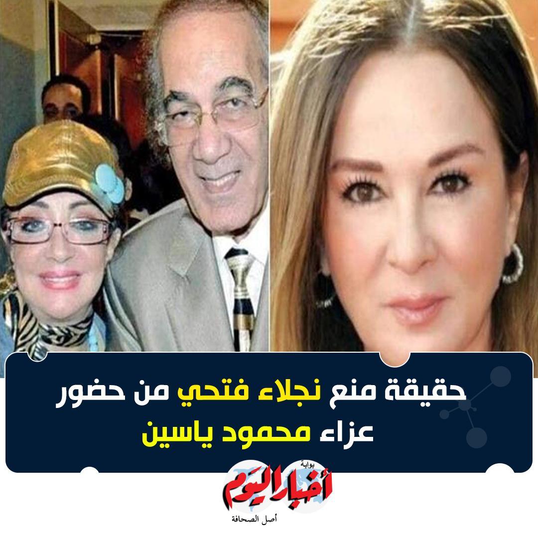 تعرف على حقيقة منع #نجلاء_فتحي من حضور عزاء #محمود_ياسين https://t.co/kEU0pv0bdm https://t.co/8FrMU3nGb3