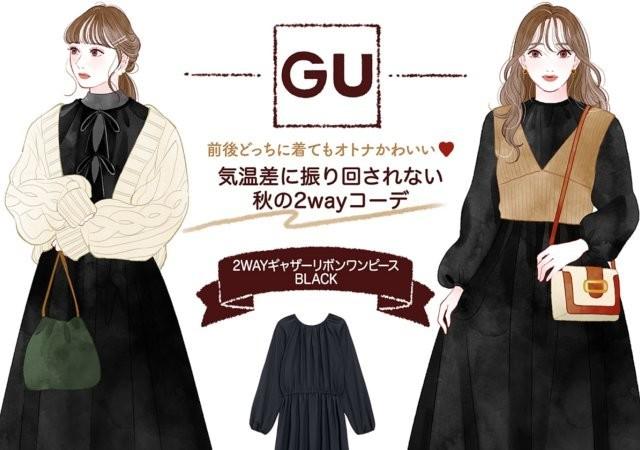 前後どっちで着てもオトナ可愛い♡GU「黒ワンピース」で秋の気温別コーデ