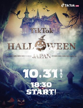 10/31(土)18:30〜 TikTok初のハロウィンイベント『TikTok HALLOWEEN JAPAN』世界各国に無料配信ぷよ!人気アニメやゲームとのスペシャルコラボライブやコスプレショーなど盛りだくさん。ぷよぷよも参加するぷよ!#TikTokハロウィン #HALLOWEENJAPAN