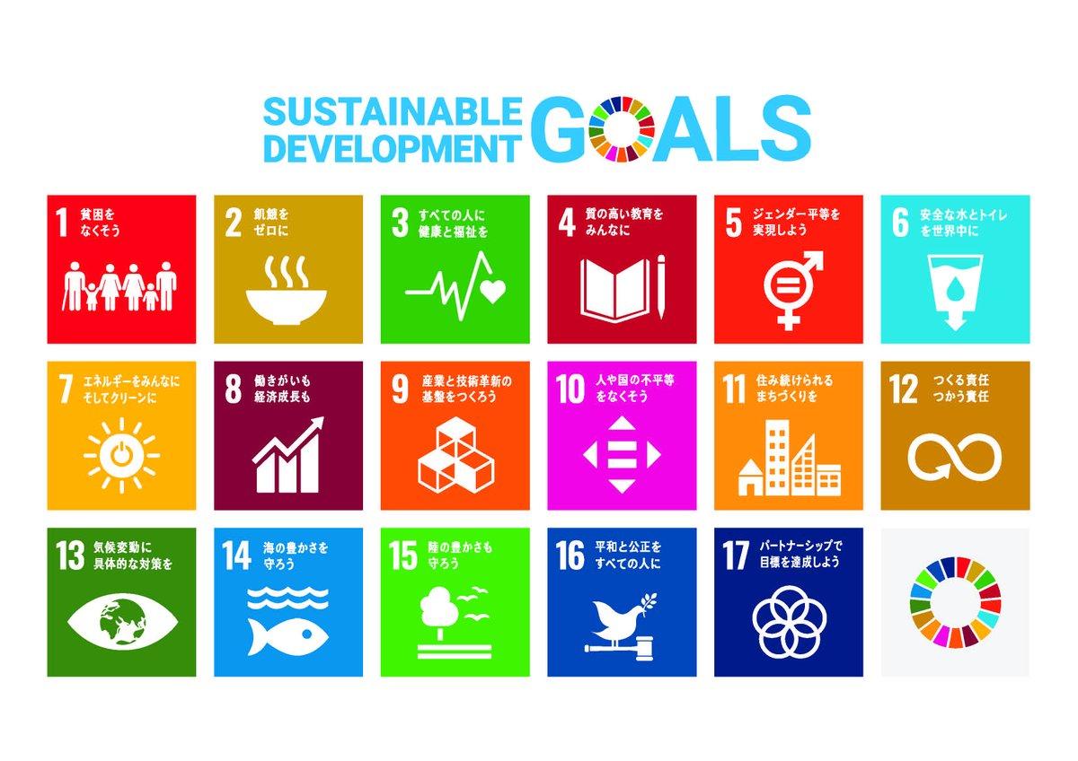 【イベント開催案内】 11/10(火)15:00-17:30「国際シンポジウム: ポストコロナ時代のSDGs目標の達成に向けた研究の展開をめざして」を開催します。(言語:日英同通) #ポストコロナ #SDGs https://t.co/maDB8AhDGR https://t.co/zT90qSWeoY