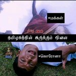 Image for the Tweet beginning: #corona_memes #Memes #tamil_memes #vadivelu #memes2020