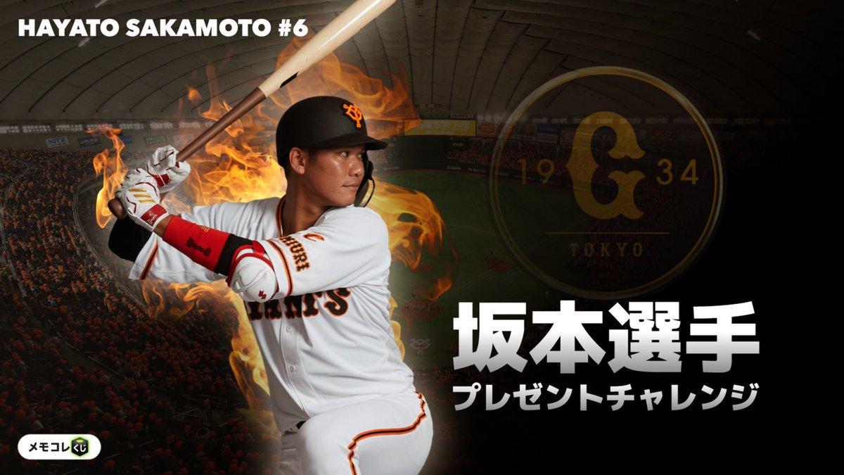 「読売ジャイアンツ」2000安打達成に期待がかかる坂本選手の姿を専用カメラから配信開始 - PR TIMES