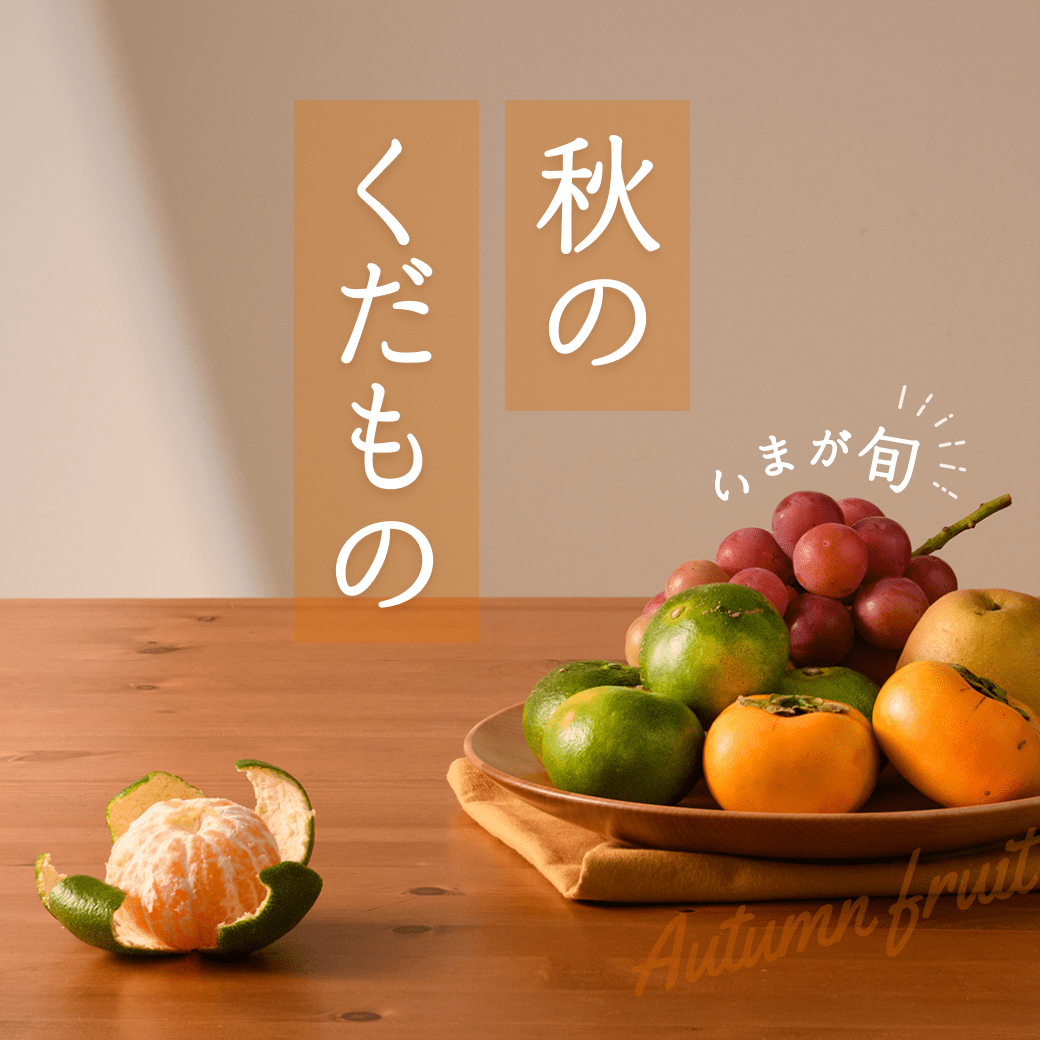秋のくだもの特集🍎代表格のブドウや食べ比べも楽しいりんごなどをピックアップしてご紹介しています♪#クックパッドマート