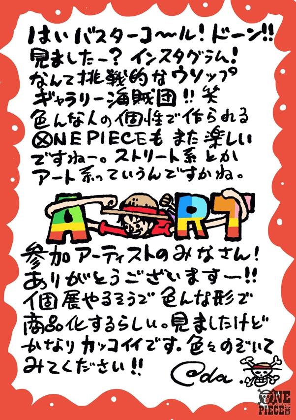 アパレルグッズ 尾田栄一郎 月日 尾田栄一郎さん 意志に関連した画像-02