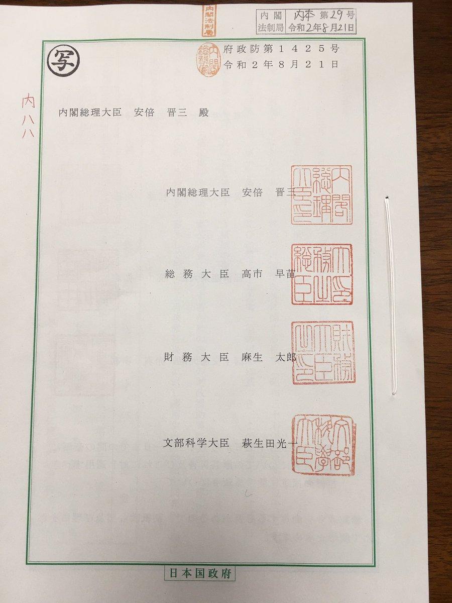 """河野太郎 on Twitter: """"今日の閣議から閣議請議の事務が見直されました ..."""