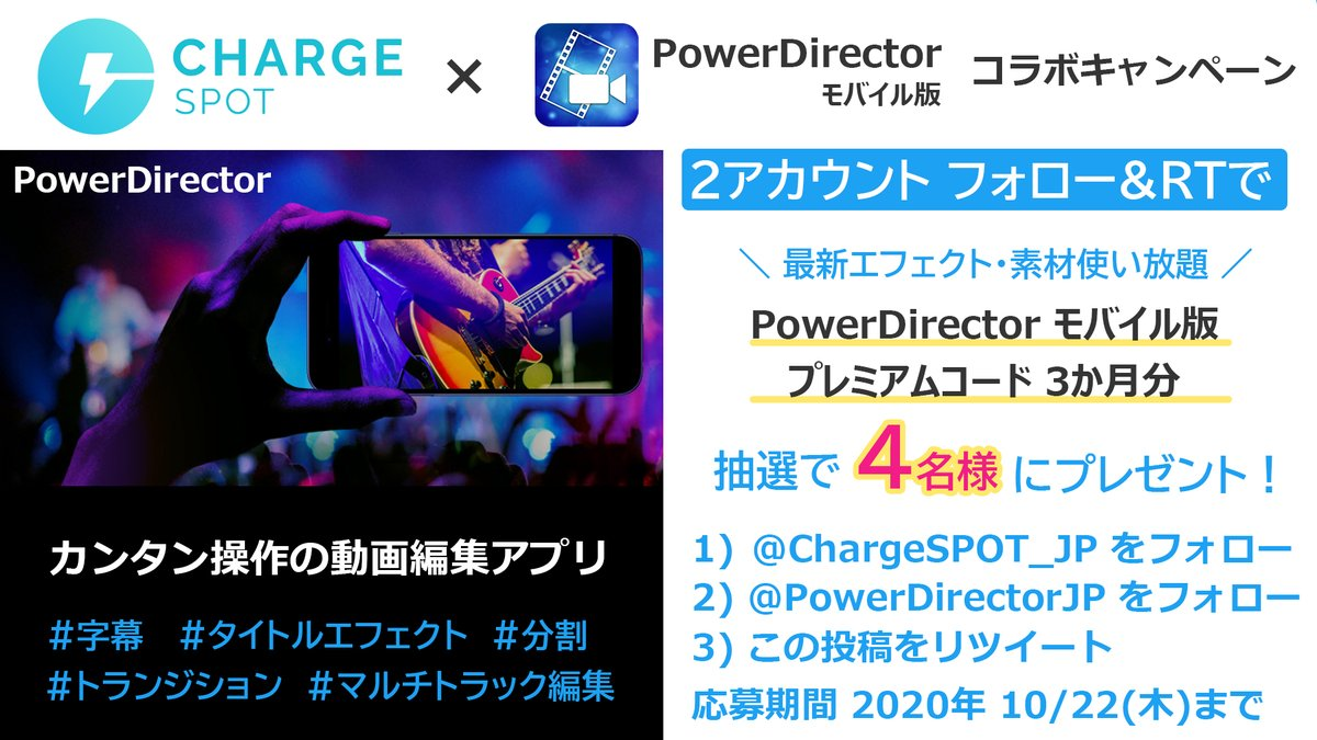 \人気 動画編集ソフトを抽選でプレゼント/  #PowerDirector ✕ #ChargeSpot  コラボキャンペーン✨  PowerDirectorモバイル版が 3ヶ月無料で使えるプレミアムコードを 4名様にプレゼント❗  ■応募方法 1)下記アカウント「両方」をフォロー @PowerDirectorJP @ChargeSPOT_JP 2)当投稿を期間内にRT https://t.co/2IXIy5hPJY