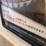 プラス99円でお味噌汁をハイボールに変更?!定食屋さんのサービスが新しい!