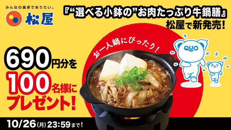 【公式】松屋@超 PayPay 祭出店中さんの投稿画像