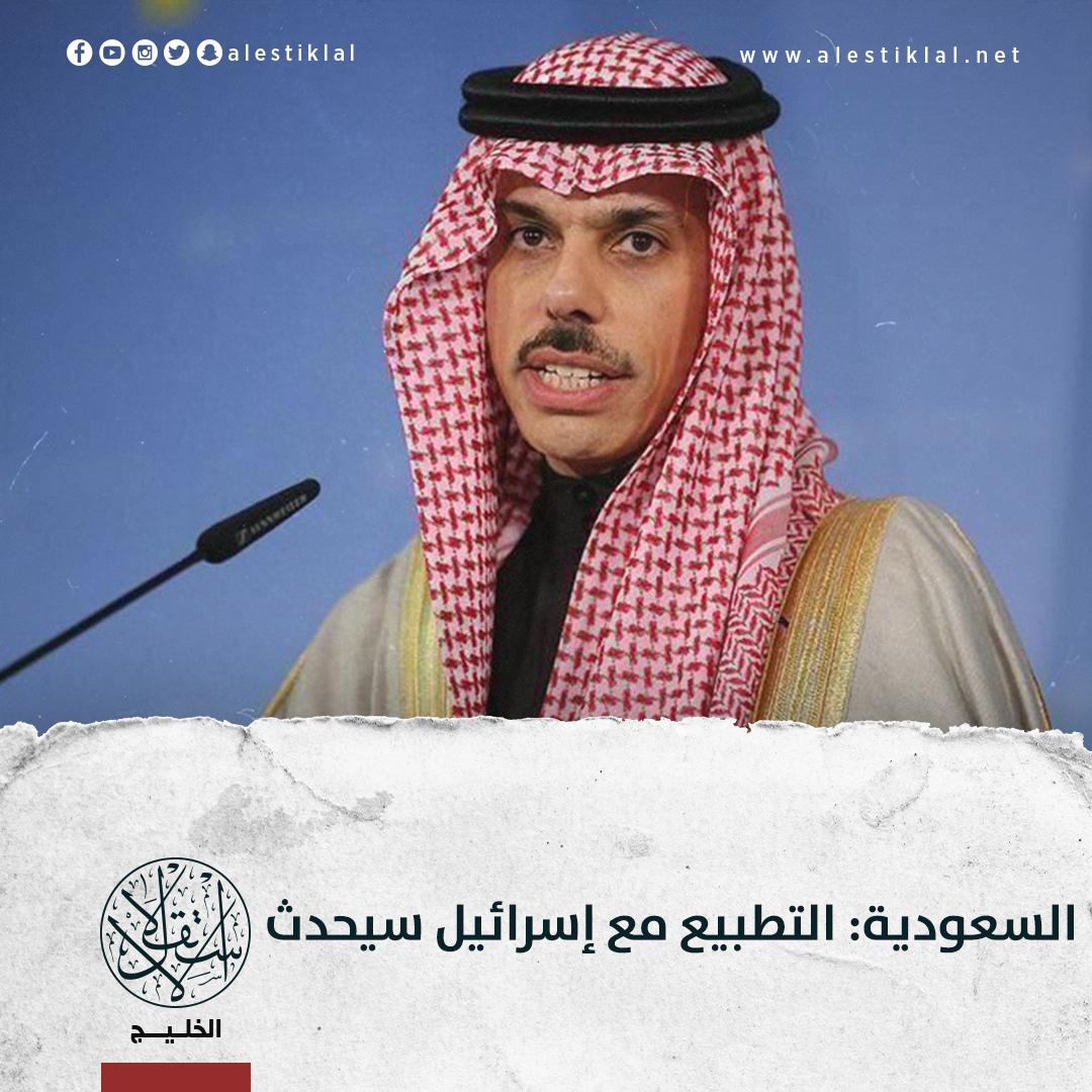 وزير الخارجية السعودي فيصل بن فرحان يقول إن التطبيع مع إسرائيل سيحدث في نهاية المطاف في إطار خطة سلام فلسطينية إسرائيلية  ما تعليقكم على هذا التصريح؟ https://t.co/SqQDPi9iu7