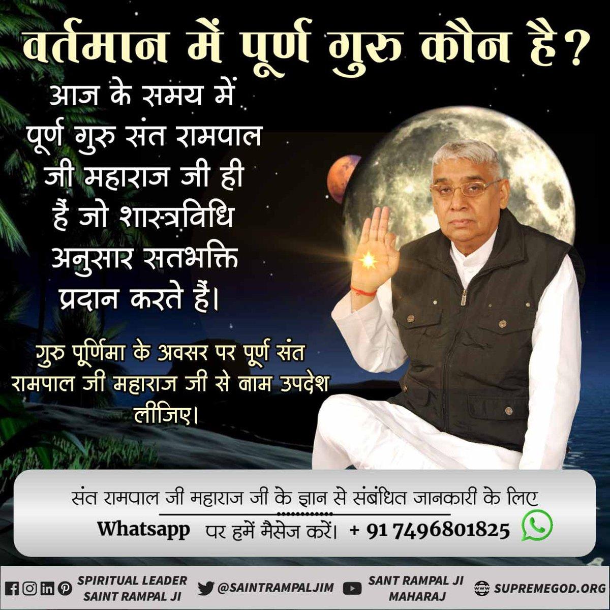 #TrueSatguru_SaintRampalJi  पूर्ण गुरु वह है जो ऐसी भक्ति साधना बताते हैं को शास्त्र अनुसार होती है। शास्त्रानुसार भक्ति केवल संत रामपाल जी महाराज के पास हैं। शास्त्रानुसार भक्ति साधना तथा सत ज्ञान प्राप्त करने के लिए Satlok Ashram Youtube Channel पर Visit करें | https://t.co/Ccw3SrM8ID