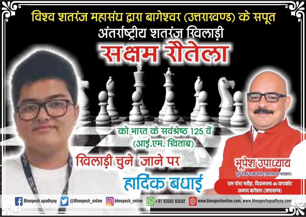 बागेश्वर (उत्तराखण्ड) के सपूत सक्षम रौतेला को विश्व शतरंज महासंघ द्वारा आई. एम. खिलाड़ी सूची में स्थान दिए जाने पर सक्षम को हार्दिक बधाई एवं उज्जल भविष्य हेतु शुभकामनाएं 💐😊 #sakshamrautela #bageshwer  #chessindia  #chessindianplayer https://t.co/NbwHofFoFJ