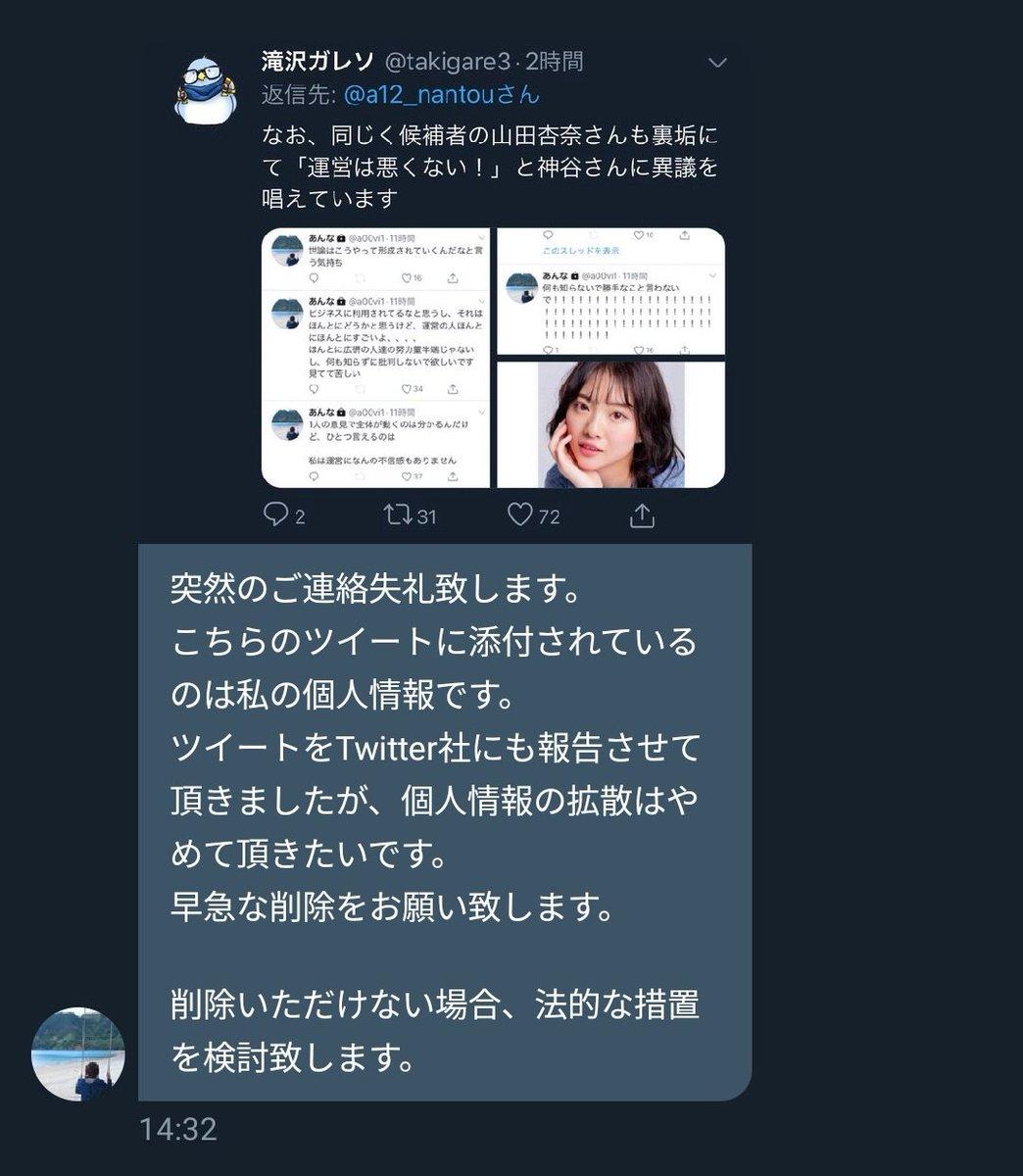 エライザ フェイク 池田 ディープ