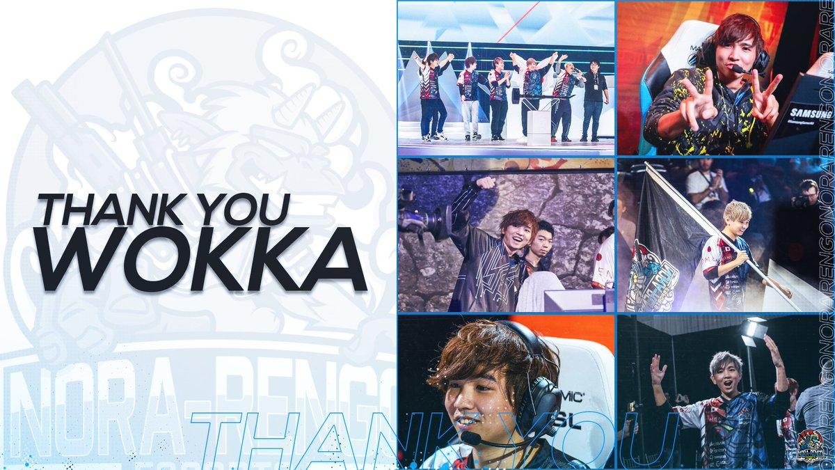 【ご報告】 この度、長らく選手、ストリーマーとして活動してくれていたWokka(@sprWokka )が脱退します。 野良連合の世界Best4に大きく貢献し、また、日本のシージコミュニティの発展にも貢献してくれていました。  Thank you, Wokka! We'll miss you but hope for your success in your future