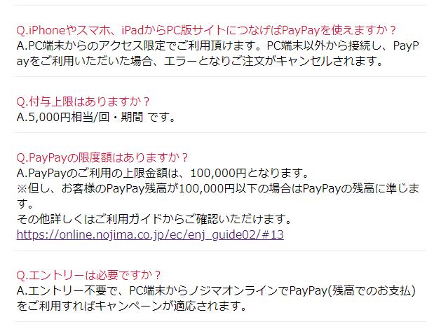 キャンセル ノジマ オンライン ノジマ「ノジマオンライン」の口コミ・評判 3ページ目