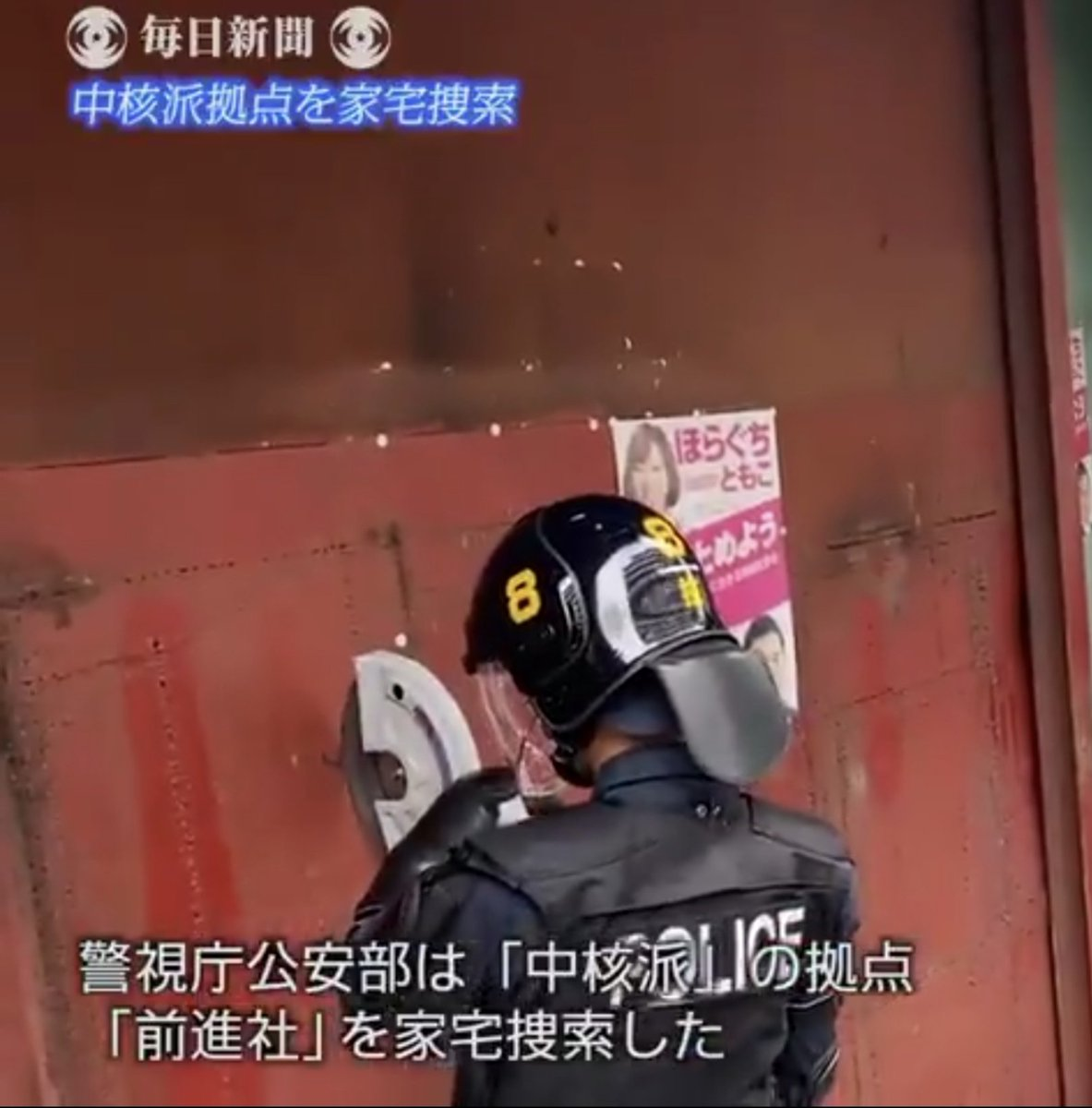 ・警察が中核派のアジトに踏みこもうとするも鉄板が全然切れない。・すると隣のドアが開いて中から人が出てくる。・みんな結局ドアから入る。・入る際に中核派が検温。・素直におでこを出す警官。面白すぎるだろwwwwwwwww
