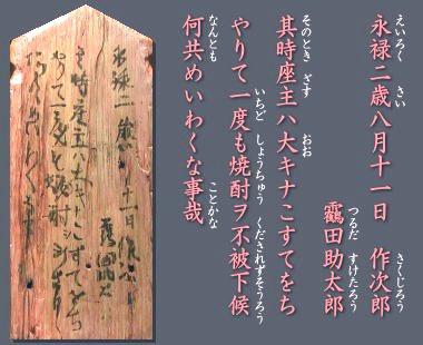 1559年に神社を補修工事した大工が「依頼主が焼酎をおごってくれなかった」ってグチを書き残したのが国内最古の焼酎の記録になってるのエモだな。現在の鹿児島県。