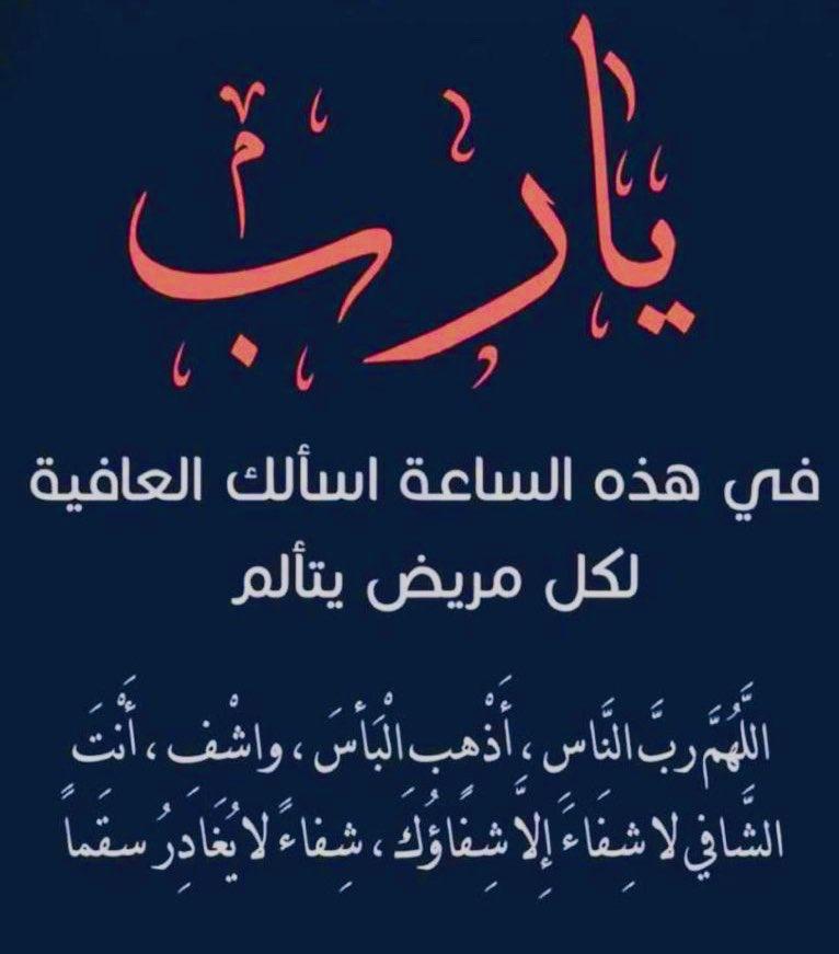 اللهم اشفي اخي شفاء لا يغادر سقما تويتر
