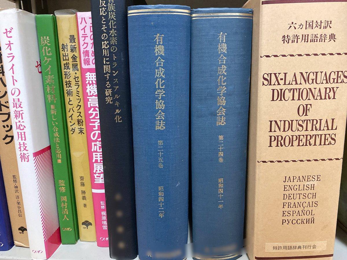 父の遺品整理してたら、全く理解できない化学の本が...6ヶ国語の特許用語辞典って🙃私は本当にこの人の娘なんだろか?論文もパソコンがない時代に作ったやつ全部手書き...😅'`,、( ´ ▽ ` )'`,、