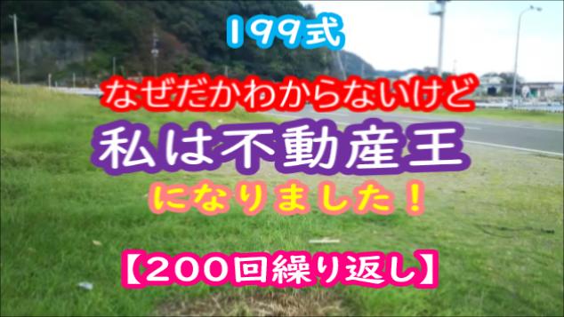式 アファメーション 199