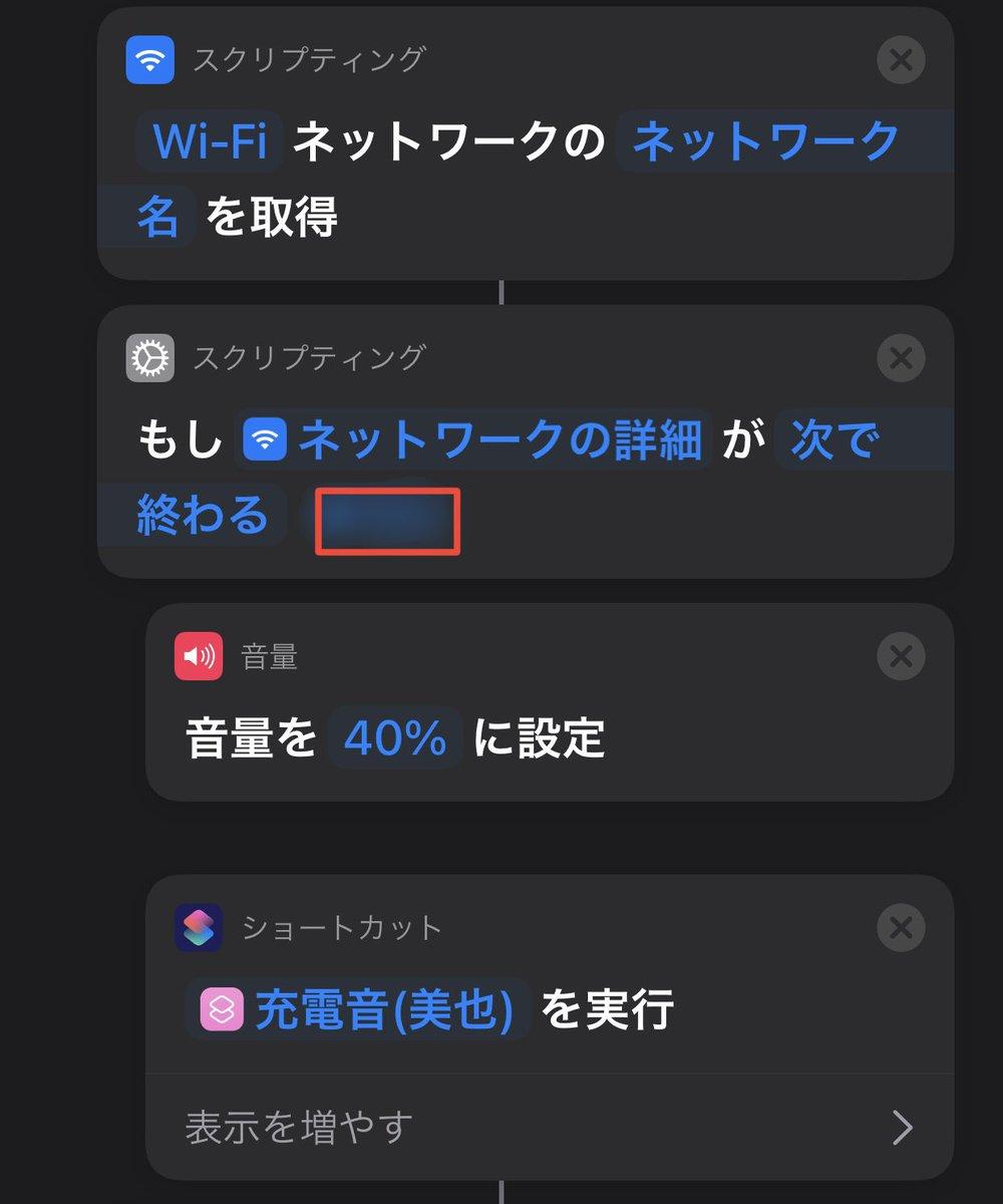 ウチはコレの逆ですな。 会社のWi-Fiに繋がってる時はデフォの #充電音 しか鳴らない。  #Apple #iPhone #iOS #iOS14 #ショートカット #オートメーション