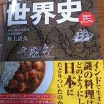 Image for the Tweet beginning: #カレーの世界史  日本でカレーが広まったのは戦争があった際にだそうだ。 戦争で兵士が徴収された際のミリメシがカレーが多かったそうだ。 鍋に具材入れて煮込むだけで出来て栄養価が高くて美味しい上に皿一枚しか使わないので洗い物も少なく、軍の食事に最適だったそうだ!
