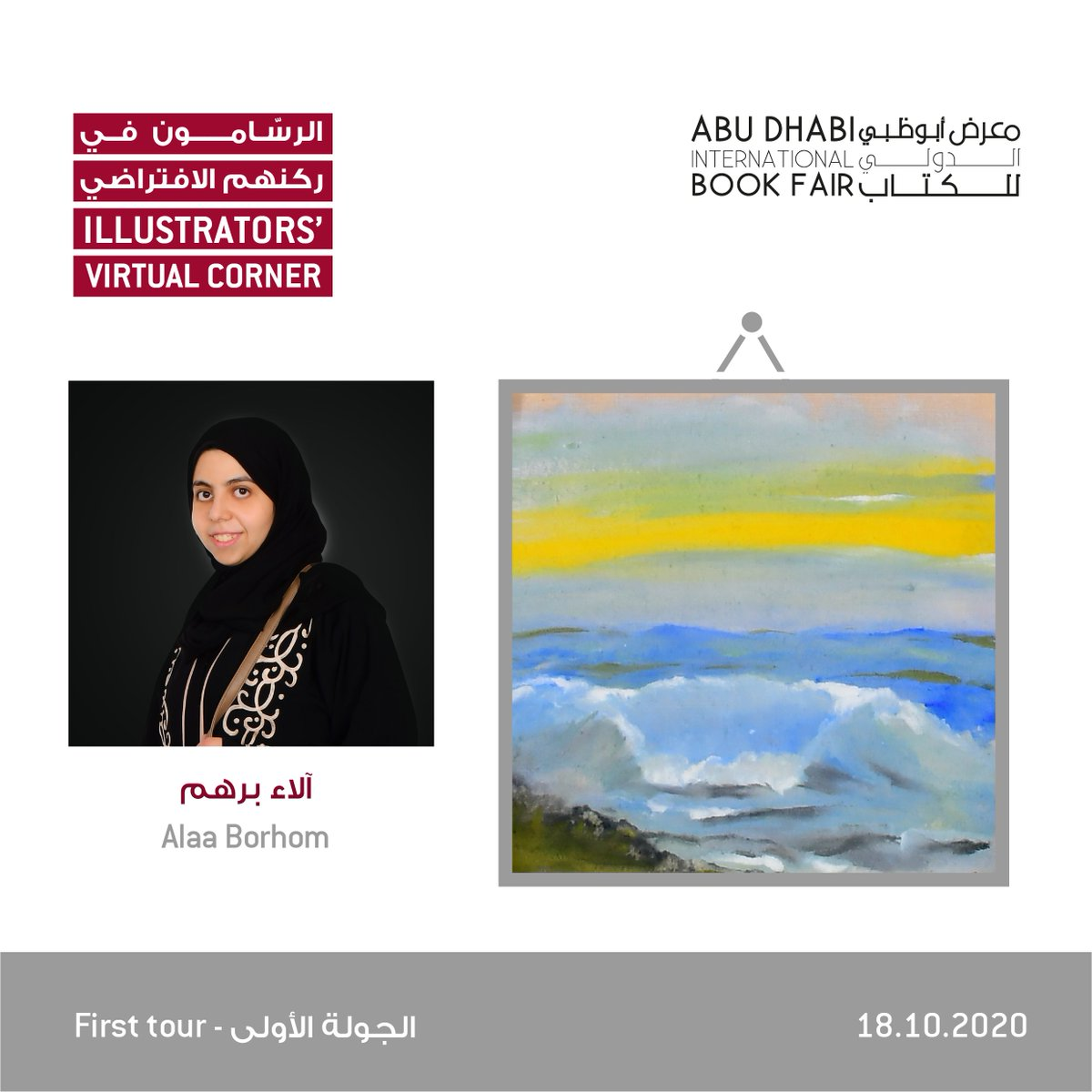 """Join us for weekly virtual sessions starting Sunday, 18 October, Entitled: """"illustrators' Virtual Corner"""". Stay tuned for the First tour of the live broadcast on our YouTube channel  https://t.co/uKapuaUAPe  #ADIBF #Reading #Books #Culture #InAbuDhabi https://t.co/BaGRT1AGSn"""