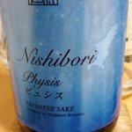 Image for the Tweet beginning: 栃木県の西堀酒造さんの【パンセシリーズ】ピュシス  哲学的概念について造り手が解釈して造るシリーズだそうです。  「ありのままの自然」を表現されたそうです。  メロンや酒粕、インクや革の香り。 鈍い甘味がゆるやかに続く日本酒です。  No.1073 #門外不出 #アゲハ酒