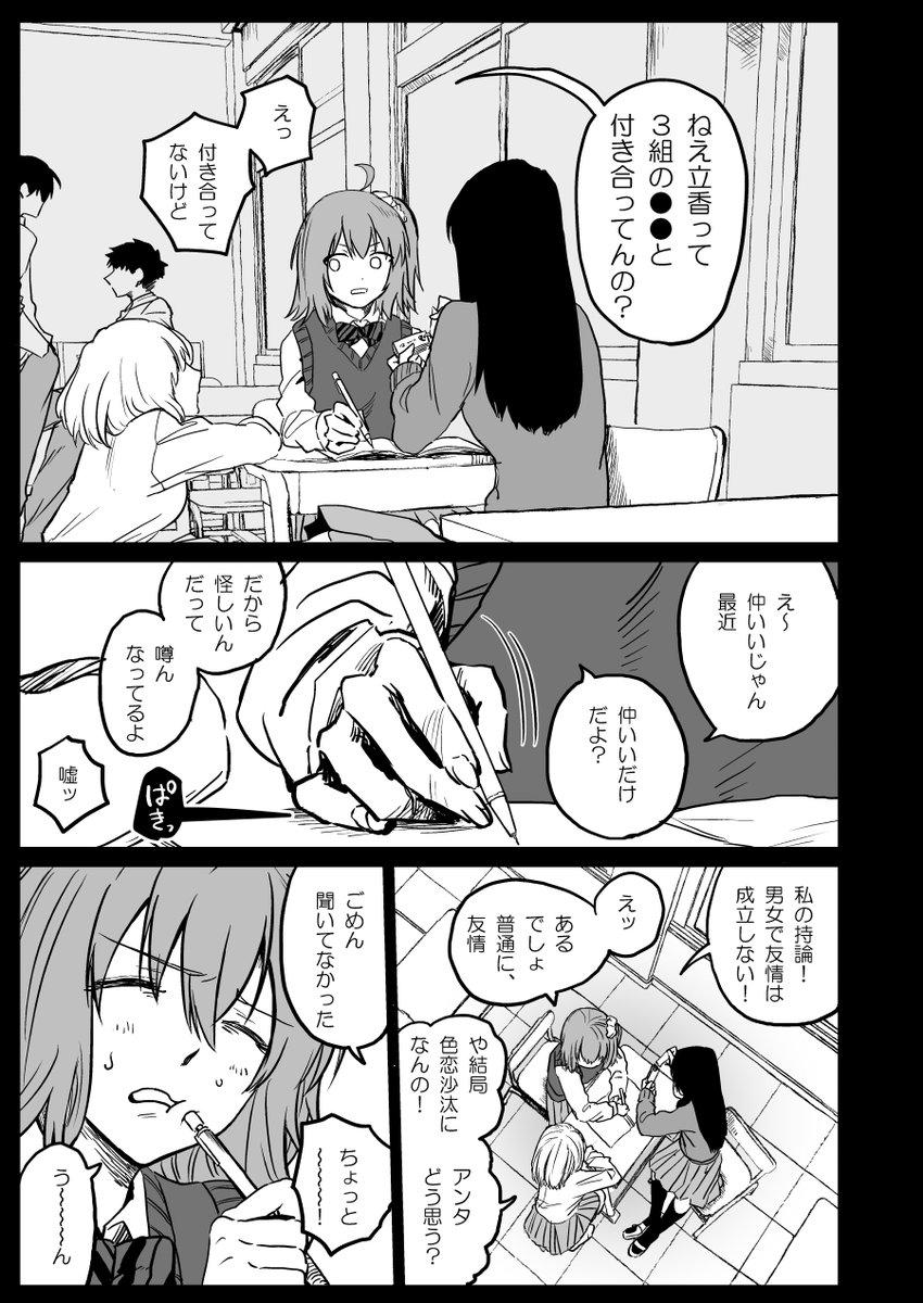 【⚠すごく捏造】ぐだ子とマンドリカルド(1/2)