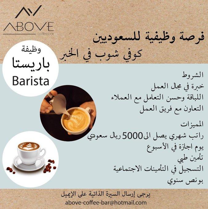 وظائف  ( باريستا ) للسعوديين بكوفى شوب في مدينة #الخبر   راتب يصل إلى ٥٠٠٠ ريال   #وظائف_شاغرة #وظائف_الشرقية #وظائف
