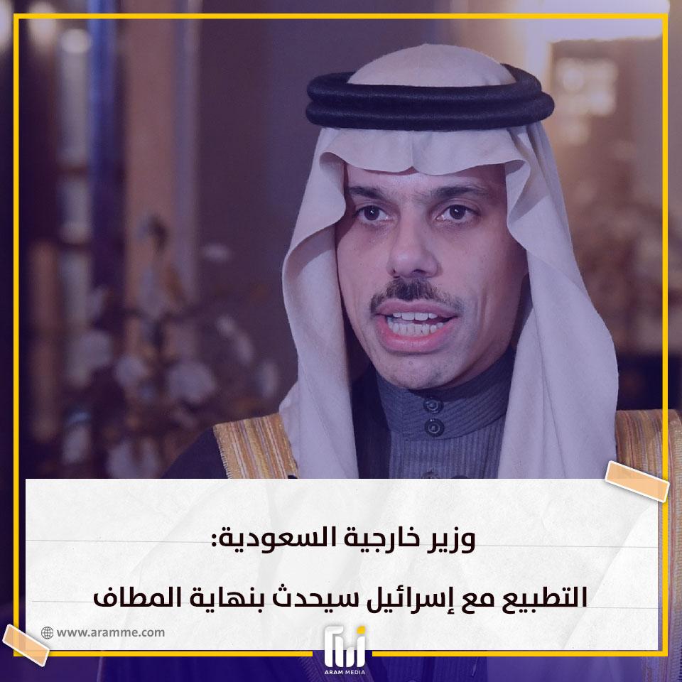 قال وزير الخارجية السعودي فيصل بن فرحان، إن التطبيع مع إسرائيل سيحدث في نهاية المطاف، في إطار خطة سلام فلسطينية إسرائيلية.  اقرأ المزيد: https://t.co/n2GLeb4Bs9 https://t.co/oX4riXi47O