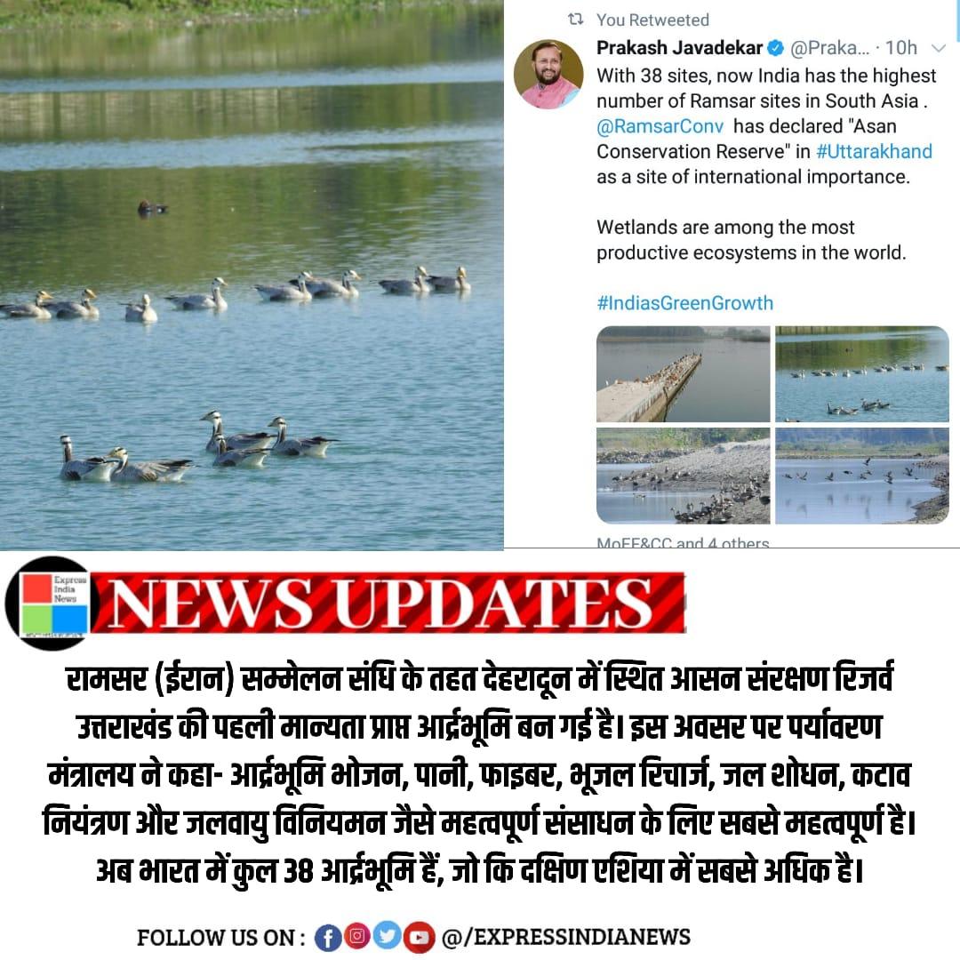 जय उत्तराखंड 🙏🙏❤ ❤ #Uttarakhand #Dehradoon #आसनसंरक्षणआर्द्रभूमि  @PrakashJavdekar  @tsrawatbjp  @Rjkaavya  @pahadinaari https://t.co/RjCo7qv3yi