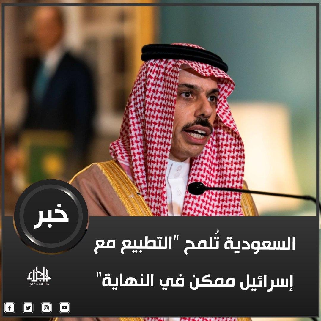 قال وزير الخارجية السعودي الأمير فيصل بن فرحان آل سعود إن التطبيع بين بلاده وإٍسرائيل من المتصور حصوله في النهاية، وفي الوقت ذاته أعرب عن أمله في حل الأزمة الخليجية. https://t.co/Y5tYlYbHjI