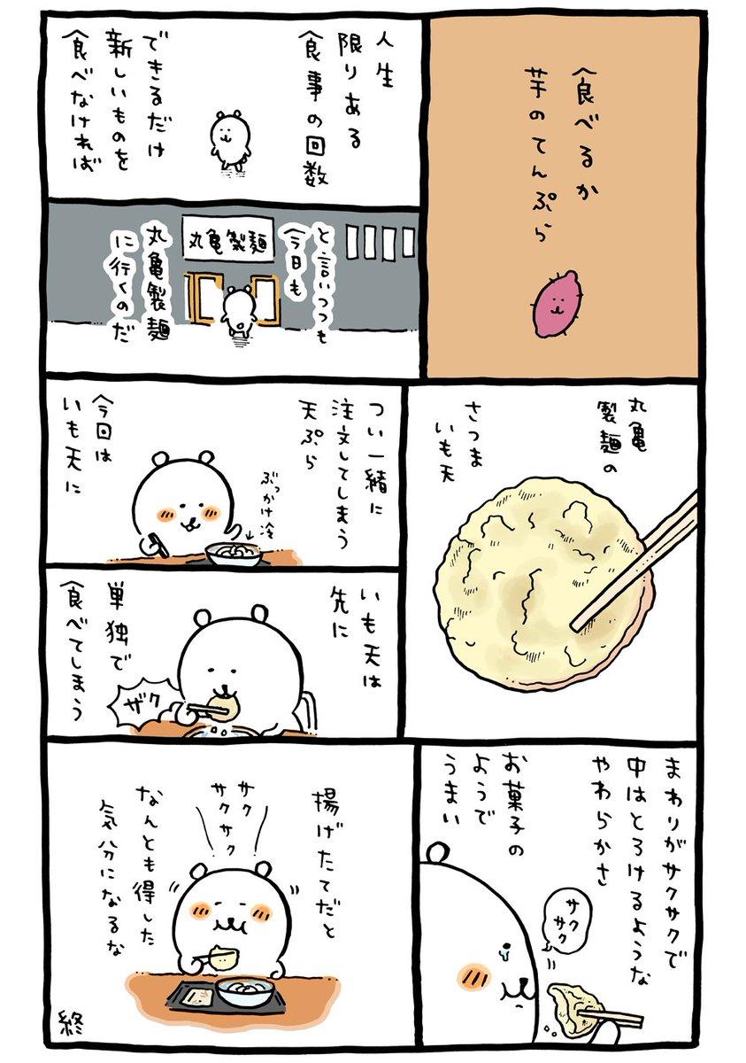 丸亀製麺のさつまいも天