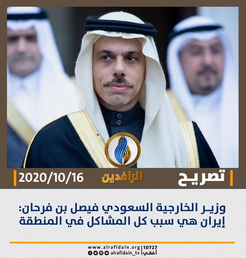 وزيـر الخارجية السعودي فيصل بن فرحان: #إيران هي سبب كل المشاكل في المنطقة ـــــــــــــــــــــــــــــــــ #السعودية | #قناة_الرافدين https://t.co/Ck9HcYxPsz