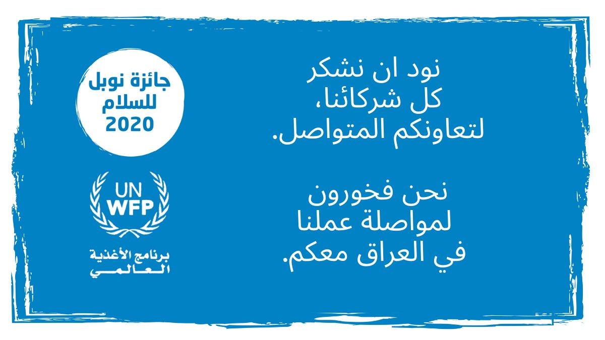 #يوم_الأغذية_العالمي جائزة نوبل للسلام ليست جائزة لبرنامج الأغذية العالمي وحده. نحن نعمل بشكل وثيق مع الحكومات والمنظمات وشركائنا في القطاع الخاص الذين يتساوون معنا في الشغف بمساعدة الجوعى والضعفاء. لا يمكننا مساعدة أي شخص من دونهم. - المدير التنفيذي لبرنامج الأغذية العالمي