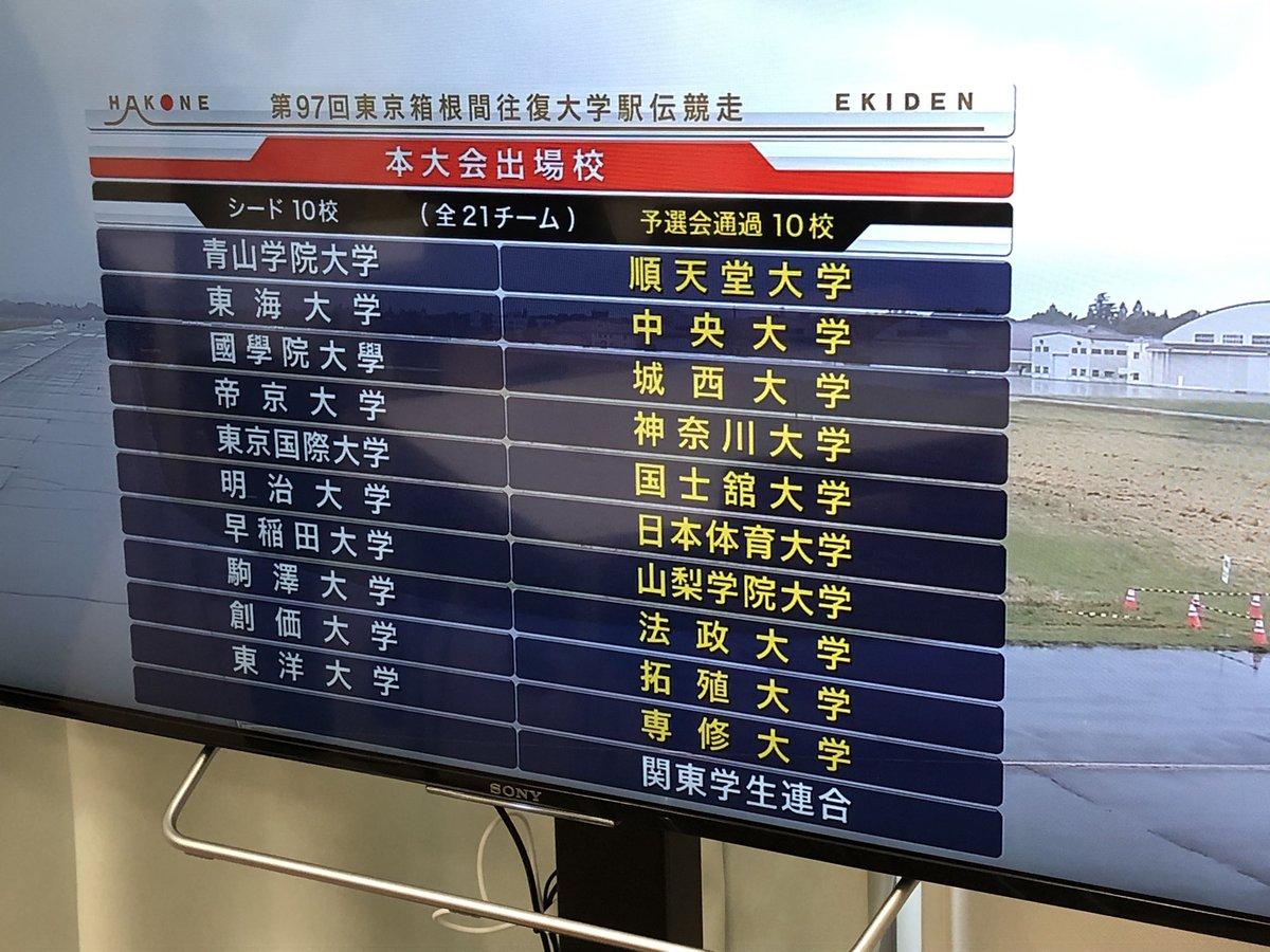 2020 箱根 予選 会