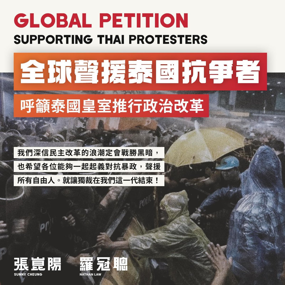 @nathanlawkc and I launch a global petition to call for support for Thai protesters. Thai Monarch must listen to people and undergo reforms. It's not the medieval age, Monarch can't use divine right to justify repression. Plz #StandWithThailand Join us: chng.it/KVz8msP9Fh