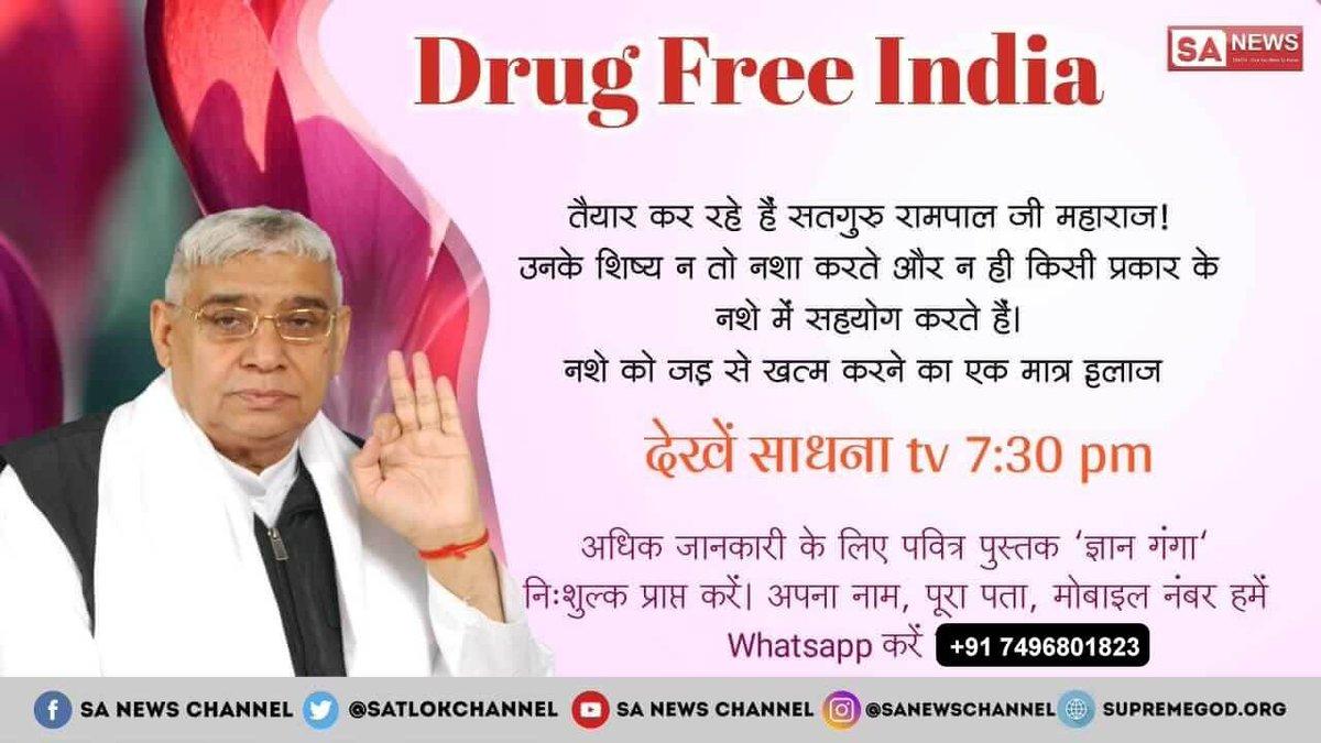 #GodMorningTuesday    Drug free india by @SaintRampalJiM   #MustListen_Satsang on shraddha tv 2:00 pm