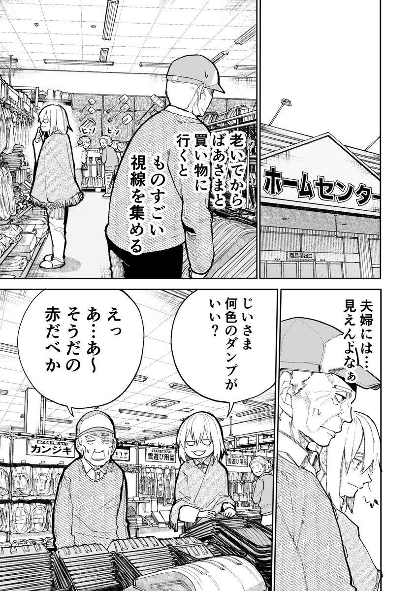 じいさんばあさん若返る【51】