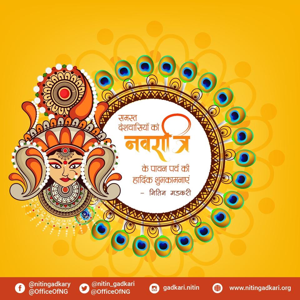 समस्त देशवासियों को नवरात्रि के पावन पर्व की हार्दिक शुभकामनाएं। #Navaratri
