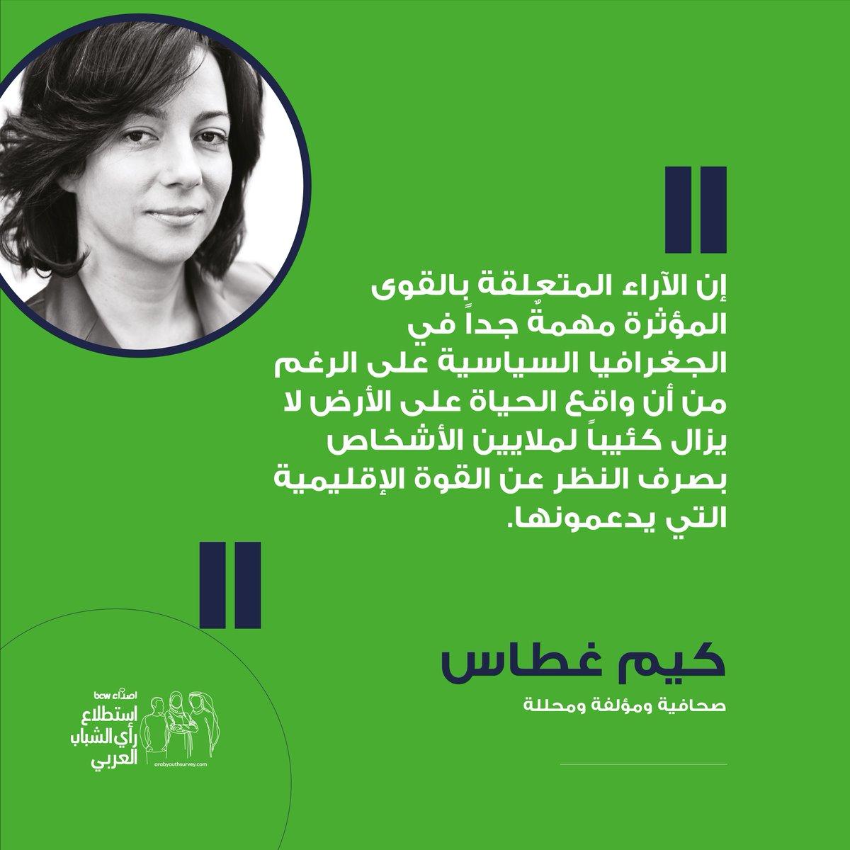 تشارك غطاس تصوراتها عن تأثير القوة الأجنبية في المنطقة وحول تأثير تفشي جائحة كوفيد-19 على ثقة الشباب العربي في الدول والاقتصاد. تعرف أكثر على رأيها عبر موقعنا bit.ly/3kkB6t7 #استطلاع_رأي_الشباب_العربي