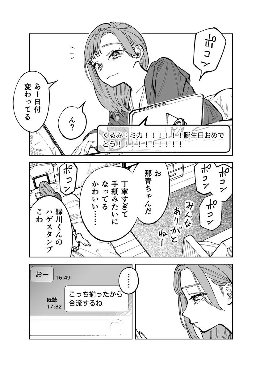 双子たちの諸事情【35】