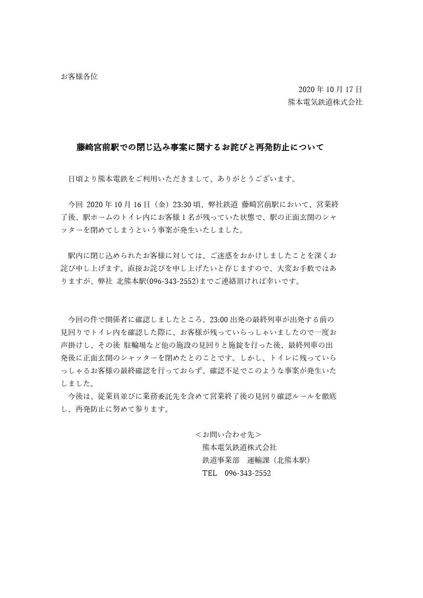 画像,<熊本電気鉄道>藤崎宮前駅での閉じ込み事案に関するお詫びと再発防止について 10月17日12時発表 https://t.co/TPtNkUCuPD https:…