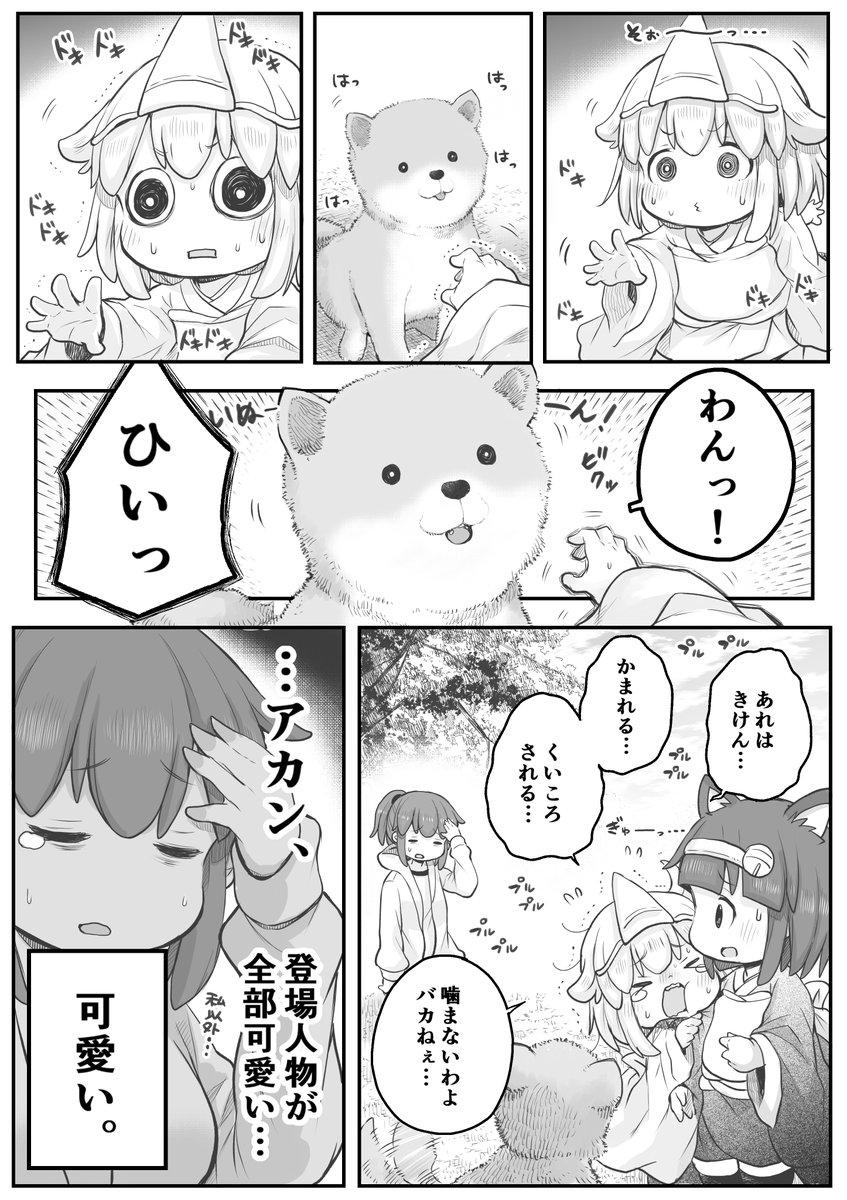 【創作漫画】いぬ。 #社畜さんは幼女幽霊に癒されたい。