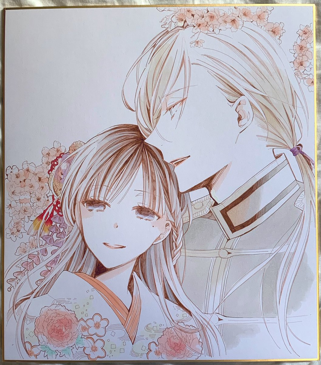 カクヨム 私 結婚 の な 幸せ