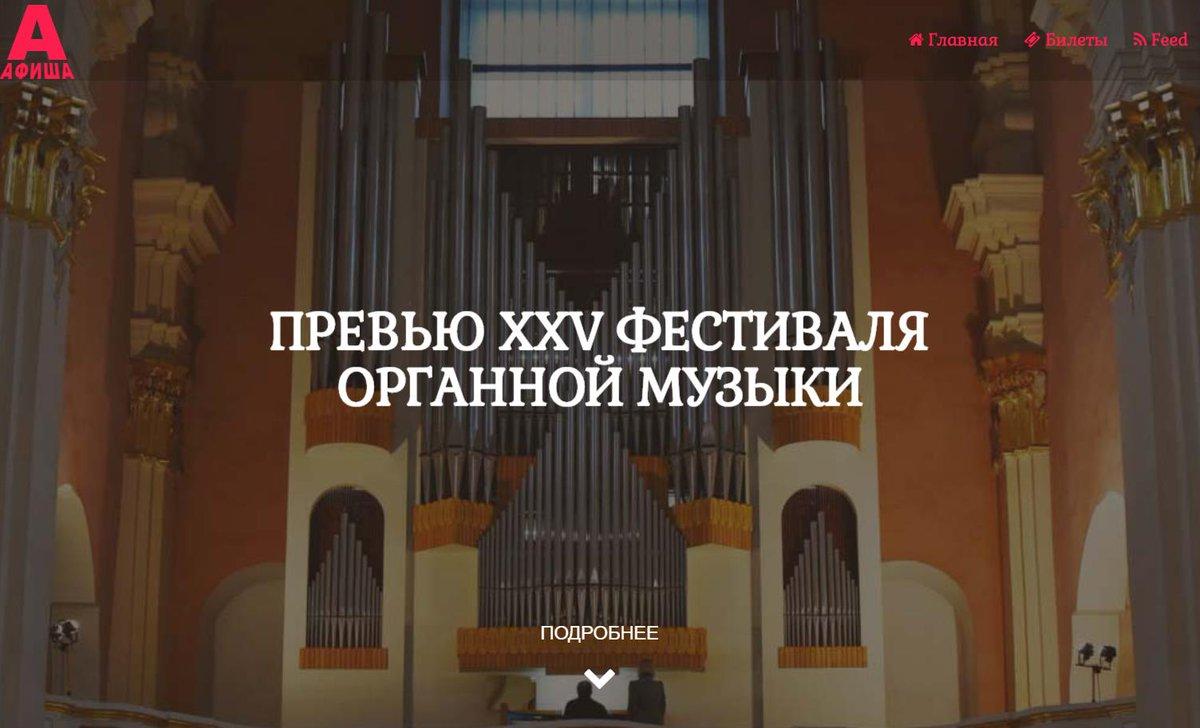 С 18 октября по 8 ноября в концертном зале Софийского собора будет проходить XXV Международный фестиваль органной музыки «Званы Сафіі». Музыкальный праздник посвящён 35-летию полоцкого органа.  https://t.co/ZVn1fMj5bL https://t.co/nsKioTCrMk