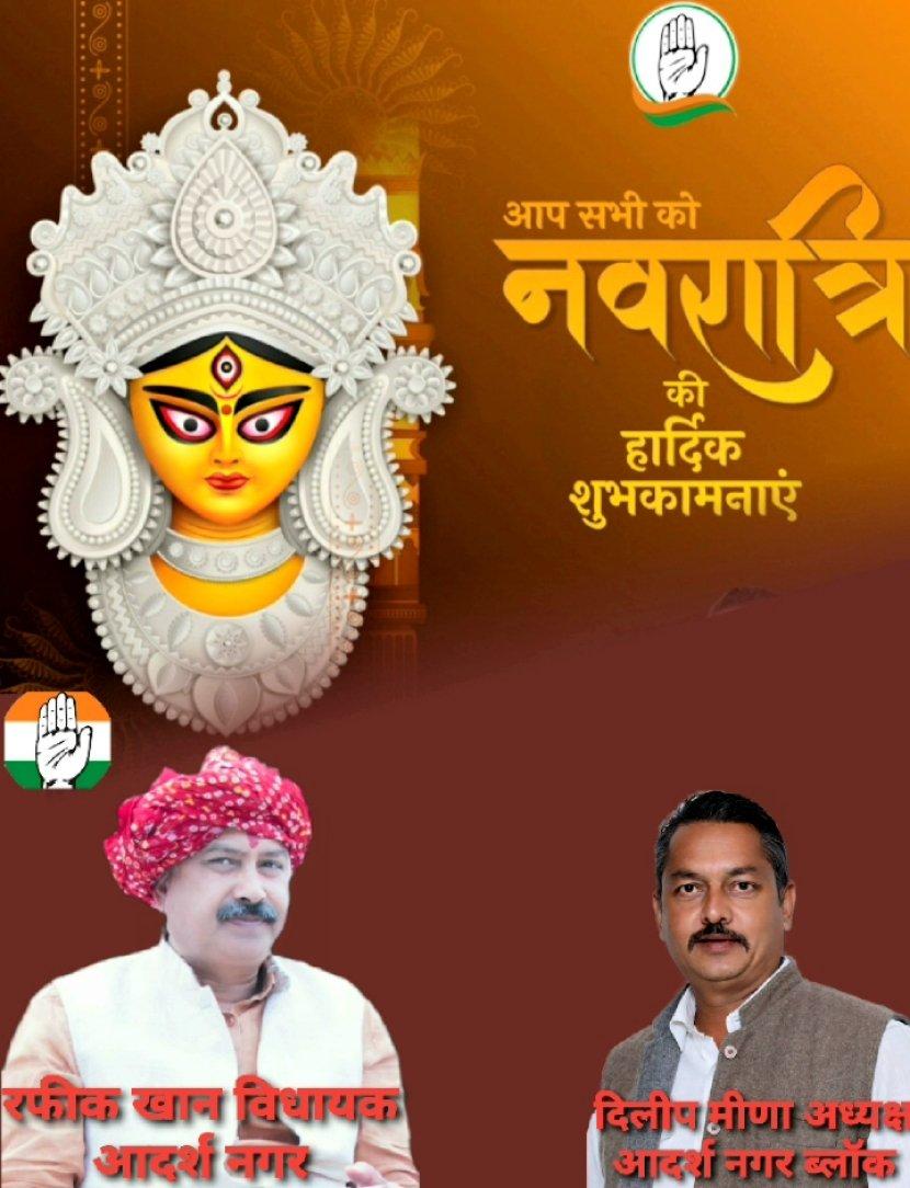 *शक्ति की उपासना के महापर्व #नवरात्रि #स्थापना के अवसर पर आप सभी हार्दिक बधाई एवं शुभकामनाएँ।* #Navratri https://t.co/Wnrl1UraJF
