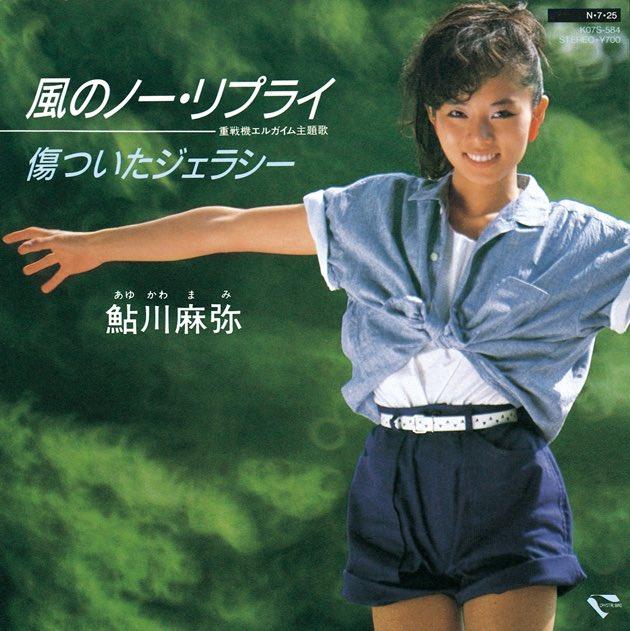 作曲家・筒美京平先生の訃報に涙しました。歌手・鮎川麻弥 の第一歩は、筒美先生作曲の #風のノー・リプライ です。「君が麻弥ちゃんね、、、、、」優しい先生のお顔、忘れられません。想いをブログに書きました。→#筒美京平#エルガイム#ドラグナー#鮎川麻弥