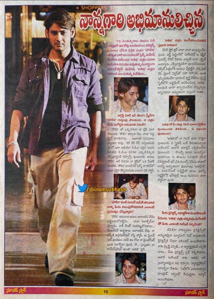 """""""నాన్నగారి అభిమానులిచ్చిన సపోర్ట్ తోనే ఈ రోజు నేనిలా వున్నాను"""" 👍🏻 Superstar @urstrulyMahesh Interview during #Athidhi time !!! ....  Athidhii......  #13YearsForAthidhi #SarkaruVaariPaata https://t.co/BfWv8Y348T"""