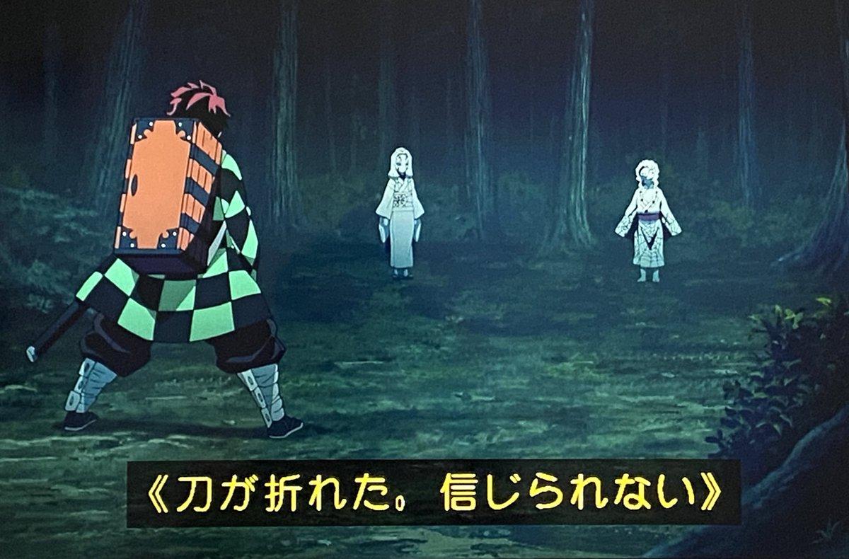 刀剣男士のみんなが恐怖するアニメ
